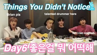 Things You Didn't Notice in Day6 좋은걸 뭐 어떡해 Acoustic Ver || CrystalizedKpop ||