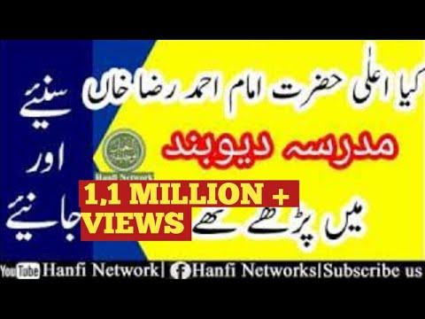 Kya Imam Ahmad Raza Khan Barelvi (Alahazrat) Darul Uloom Deoband se Padhe the? by Hanfi Network
