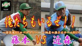 【東京バンバータ】『紅白戦VOL3.』制球力の藤本vsパワーの近森&赤川志願のもう1イニング!