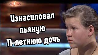 Один за всех - изнасиловал пьяного ребенка [ЖизаТВ]
