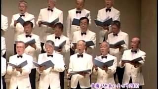 合唱組曲「走れ青い風」ー青梅の歌ー宮沢章二作詞 小山章三作曲 及川慎編曲の第5曲目です。 青梅ふれあいまつり2010フェスティバル・コンサートで青梅市民合唱団が ...