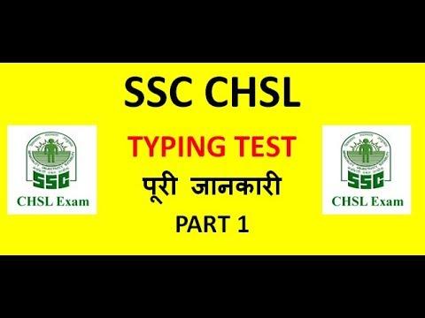 SSC CHSL TYPING TEST