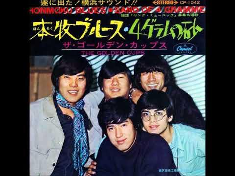ザ・ゴールデン・カップスThe Golden Cups/本牧ブルースHonmoku Blues (1969年)