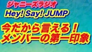 Hey! Say! JUMP!岡本君&知念君&高木君「お互いの第一印象は!?今だから言える!?」★ジャニーズラジオ★