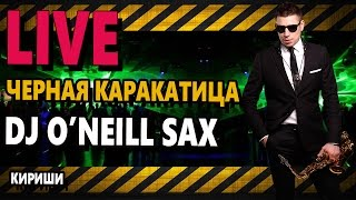 O'Neill  - Something new KIRISHI (Live)