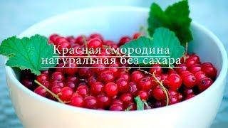 Красная смородина натуральная без сахара. Домашние заготовки