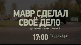 Мавр сделал свое дело (2016). Анонс.