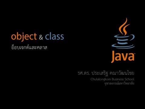 สอน Java: แนวคิดของการเขียนโปรแกรมเชิงวัตถุ Object-Oriented Programming Concepts