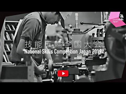 第57回技能五輪全国大会」閉幕!