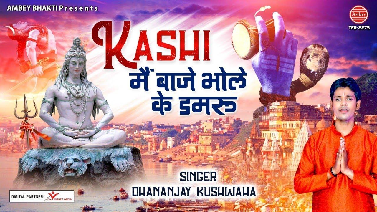काशी में बाजे भोले का डमरू - New Shiv Bhajan 2021 - Sawan Special Bhajan - Dhananjay Kushwaha