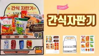 노인미술/인지미술/유아미술/간식자판기/주간보호센터