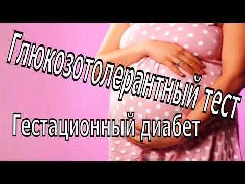 Глюкозотолерантный тест. Как к нему готовиться? Гестационный диабет (во время беременности) | глюкозотолерантный | гестационный | беременность | беременности | глюкозы | диабет | нормы | цире | тест | мире