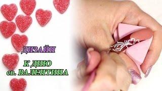 Дизайн ногтей к дню Св. Валентина. часть 5