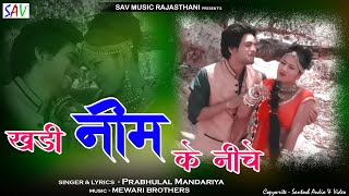 KADI NEEM KE NICE | PRABHULAL MANDARIYA | LATEST RAJASTHANI ALBUM SONG