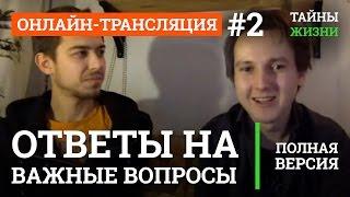 Ответы на важные вопросы с Александром Меньшиковым   ТЖ Онлайн-трансляция #2