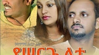 Yeserge Leta - Ethiopian Movie Trailer