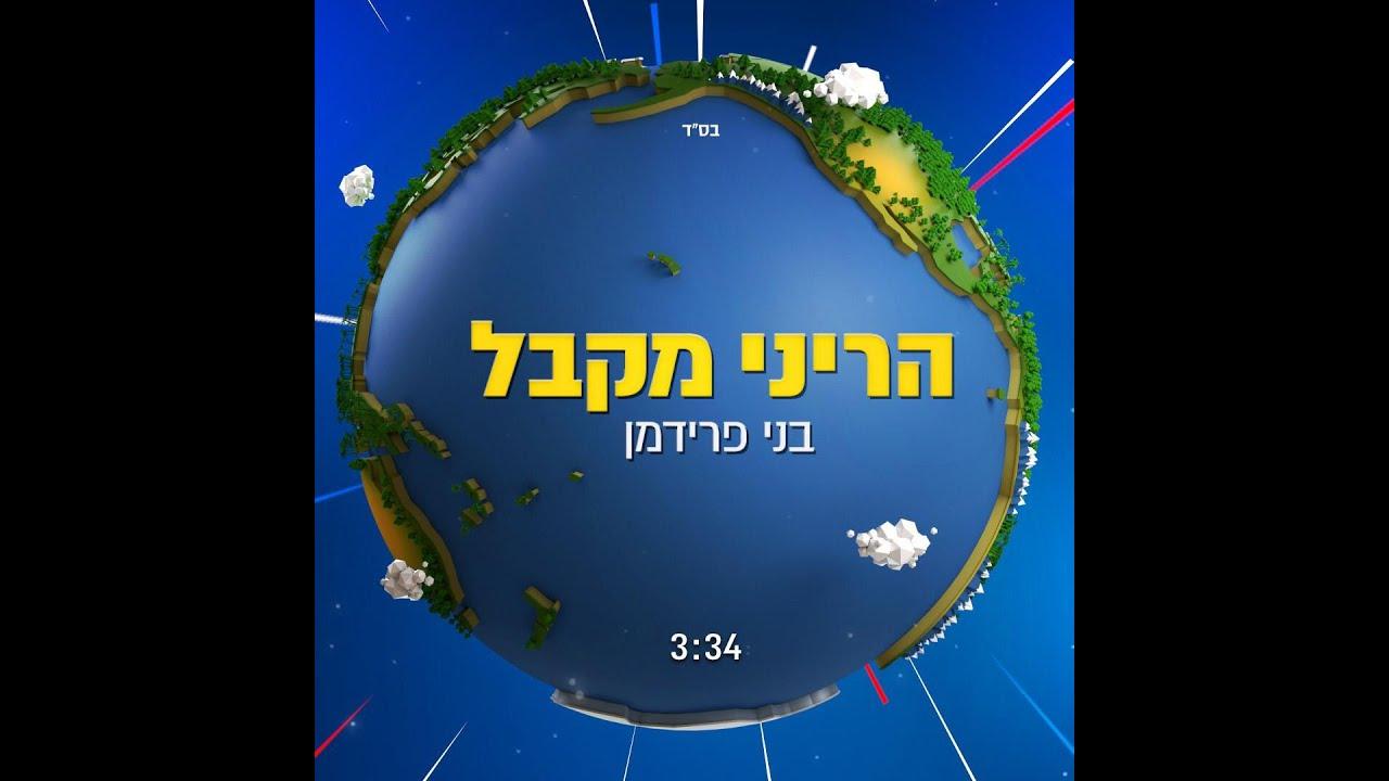 Benny Friedman - Hareini (Lyric Video - בני פרידמן - הריני מקבל (קליפ מילים