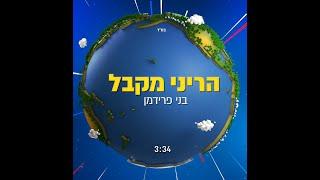 Download lagu Benny Friedman - Hareini (Lyric Video - בני פרידמן - הריני מקבל (קליפ מילים