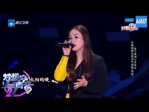 [ CLIP ] 邝氏姐妹《落叶归根》《梦想的声音2》特别歌会 20171013 /浙江卫视官方HD/