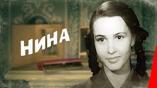 Нина (1971) фильм