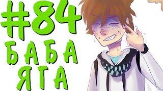 Lp. #ДюжинаПриключений #84 БАБА ЯГА!