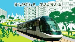 まちが変わる、生活が変わる。交通未来都市うつのみや 宇都宮市は、公共...