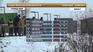 Кубок Московской области финал спортинг компакт