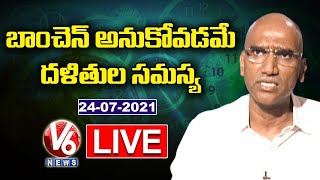 Innerview with Ex-IPS RS Praveen Kumar LIVE | Exclusive Interview | V6 News
