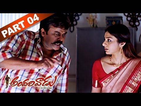Andarivaadu || Telugu Movie Part 4 || Chiranjeevi, Tabu, Rimi Sen
