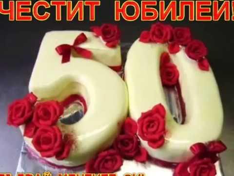 09.01.2017 : ЧЕСТИТ ЮБИЛЕЙ - 50 години !