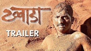 Khwada (ख्वाडा) | Official Trailer | Latest Marathi Movie 2015 | A Film by Bhaurao Karhade
