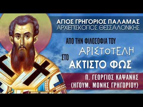 Άγιος Γρηγόριος Παλαμάς (από τον Αριστοτέλη στο Άκτιστο Φως) -  π. Γεώργιος Καψάνης