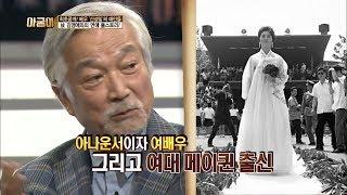 배우 신성일, 여대 메이퀸 출신 김영애와의 첫 만남 大공개[아궁이 7회]