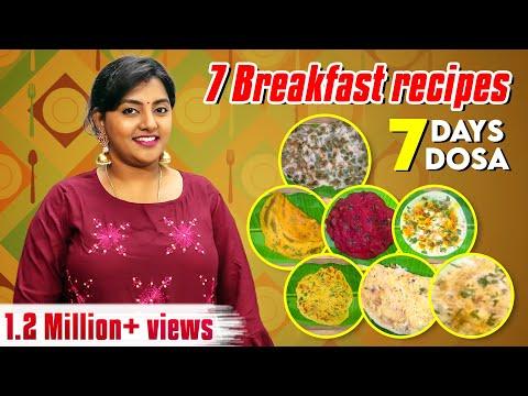 7 Breakfast recipes || 7 Days/Week Breakfast recipes || 7 Days 7 Variety dosa recipes in tamil