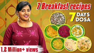 7 Breakfast recipes    7 Days/Week Breakfast recipes    7 Days 7 Variety dosa recipes in tamil
