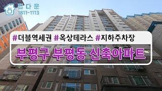 [매물번호-780] 인천시 부평구 부평동/ 더블역세권/…