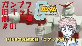 ガンプラ 旧キット劇場 #01 [GUNPLA mini theater #01]