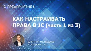 видео Роль администратора базы данных (АБД)