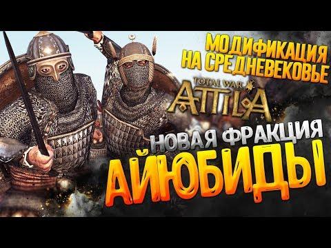 АЙЮБИДЫ - Релиз Новой Фракции для Средневековой Кампании в Total War: Attila PG_1220