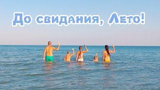 До свидания, Чёрное Море! Завтра уезжаем... Август 2019. / Видео