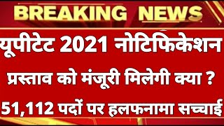 UPTET 2021 LATEST NEWS यूपी प्राथमिक शिक्षक भर्ती 2021 UP new shikshak bharti latest news