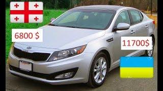 Растаможка По Новому Закону. Автомобили Из Грузии. Обзор Kia Optima