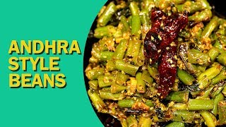 Andhra Style Beans | Beans Fry | आंध्र बीन्स | Beans Recipe | Food Tak