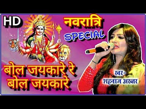 Bol Jaikare Re Bol Jaikare । बोल जयकारे रे बोल जयकारे । By- Shahnaz Akhtar II Lord Durga Full HD
