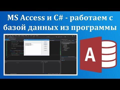 MS Access и C# - работаем с базой данных из программы Windows Forms