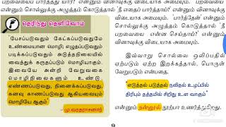 Samacheer kalvi | 7th std New syllabus |Tamil | Lesson 1| Tutorial