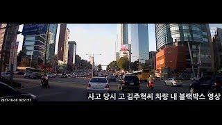 [경향신문] 사고 당시 고 김주혁씨 차량 내 블랙박스
