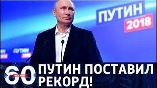 60 минут. Рекорд вместо бойкота: на что способен Путин? От 19.03.18