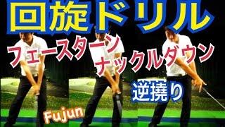 ゴルフ正しいハンドアクション!回旋ドリル!ナックルダウン!フェースターン逆撓り【Fujun】WGSLレッスンgolfドライバードラコンアイアンアプローチパター
