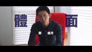 """""""体面-于文文"""" Cover by 郭皓月(HowardGuo)  翻唱 電影《前任3:再見前任》插曲"""